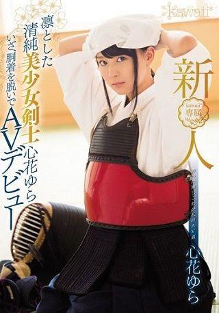 【独占】新人!kawaii*専属 凛とした清純美少女剣士心花ゆら いざ、胴着を脱いでAVデビュー