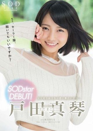 戸田真琴 SODstar DEBUT!