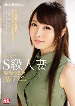 S級人妻始めました 新人NO.1STYLE S級人妻 鳴沢ゆり29歳 AVデビュー
