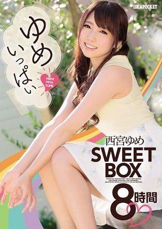 【独占】【新作】ゆめいっぱい西宮ゆめ SWEETBOX 8時間