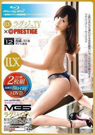 【準新作】ラグジュTV×PRESTIGE SELECTION 12