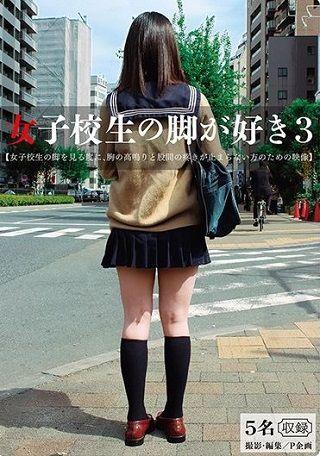 女子校生の脚が好き 3