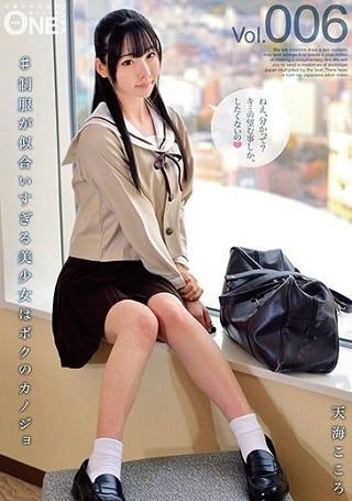 【最新作】#制服が似合いすぎる美少女はボクのカノジョ Vol.006 天海こころ