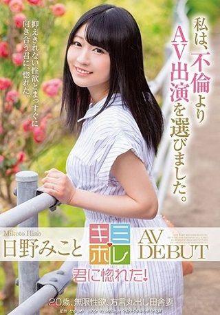 【最新作】日野みこと AV DEBUT
