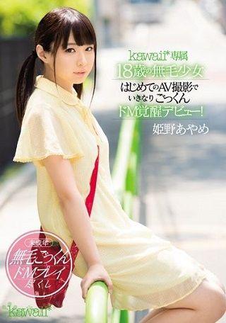 【独占】【最新作】kawaii*専属 18歳の無毛少女はじめてのAV撮影でいきなりごっくんドM覚醒デビュー! 姫野あやめ