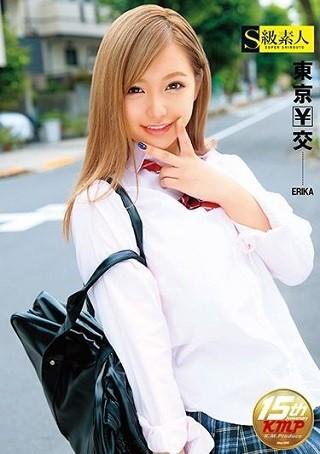 【最新作】東京¥交 ERIKA