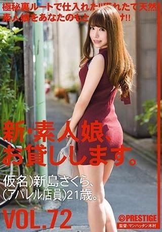 【最新作】新・素人娘、お貸しします。 72 仮名)新島さくら(アパレル店員)21歳。