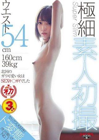 【セール】極細(ウエスト54cm)素人初撮~160cm39kgの北国のガリ可愛い女はSEXキ○ガイでした~