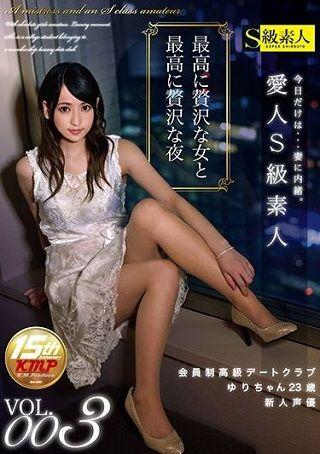 【新作】愛人S級素人 VOL.003 会員制高級デートクラブゆりちゃん23歳 新人声優