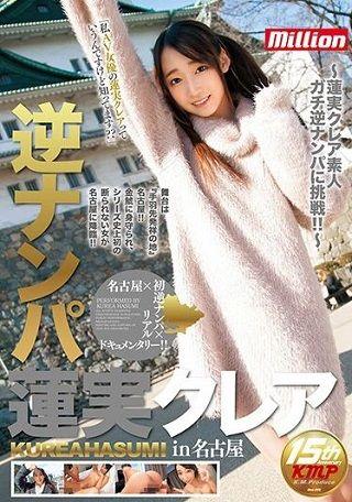 【最新作】逆ナンパ 蓮実クレア in名古屋