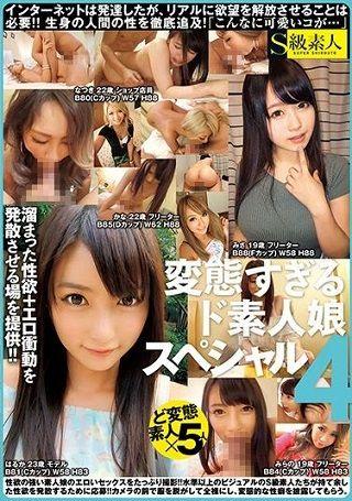 【準新作】変態すぎるド素人娘スペシャル4