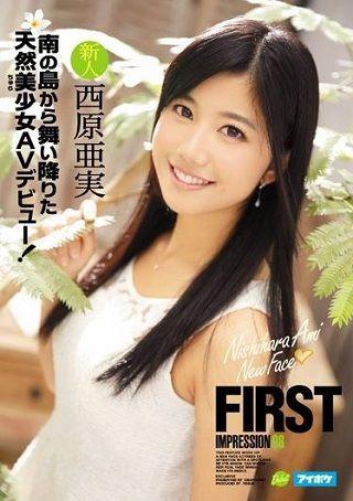 FIRST IMPRESSION 98 南の島から舞い降りた天然美少女AVデビュー! 西原亜実