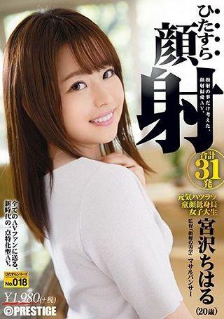 【最新作】ひたすら顔射 宮沢ちはる ひたすらシリーズ No.018