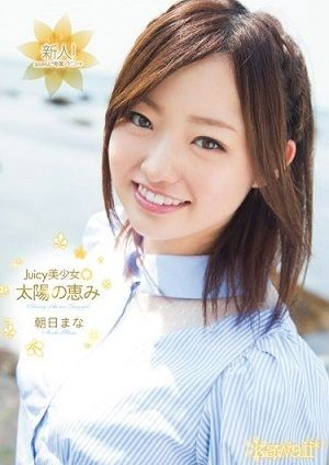 新人!kawaii*専属デビュ→ Juicy美少女 太陽の恵み 朝日まな