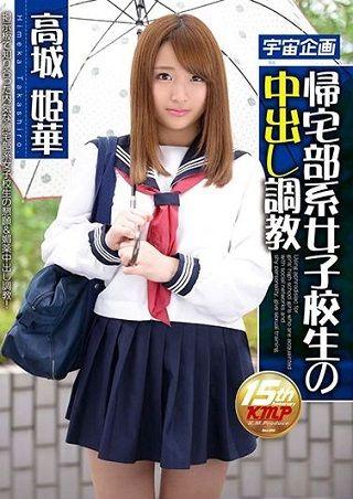 【最新作】帰宅部系女子校生の中出し調教 高城姫華