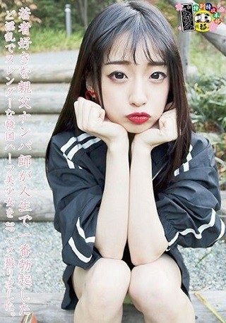 【最新作】若者好きな親父ナンパ師が人生で一番勃起したど淫乱でスレンダーな韓国ハーフ美少女を3Pハメ撮りました。