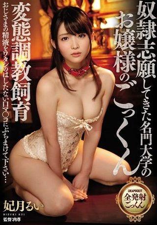【独占】【新作】奴隷志願してきた名門大学のお嬢様のごっくん変態調教飼育 おじさまの精液をワタシのはしたない口マ○コにぶちまけて下さい… 妃月るい