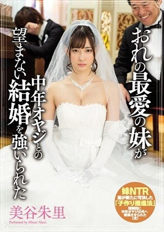 【独占】【新作】おれの最愛の妹が中年オヤジとの望まない結婚を強いられた 美谷朱里