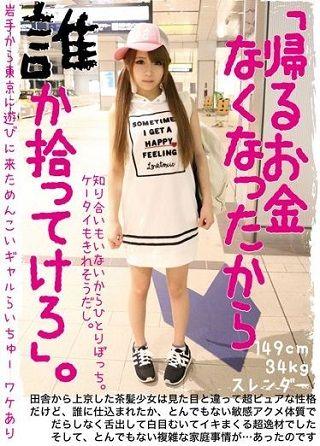【独占】【最新作】「帰るお金なくなったから誰か拾ってけろ」。岩手から東京に遊びに来ためんこいギャルらいちゅー