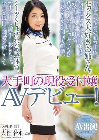 【独占】【先行公開】大手町の現役受付嬢 AVデビュー! 大杜若羽