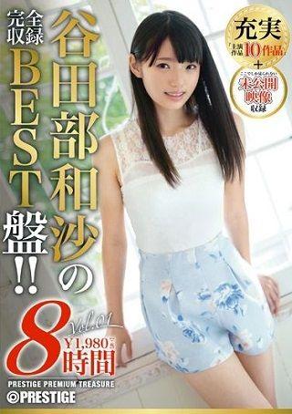 【準新作】谷田部和沙 8時間 BEST PRESTIGE PREMIUM TREASURE vol.01