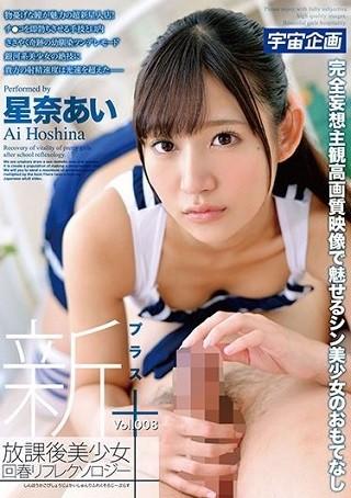 【最新作】新放課後美少女回春リフレクソロジー+ Vol.008 星奈あい