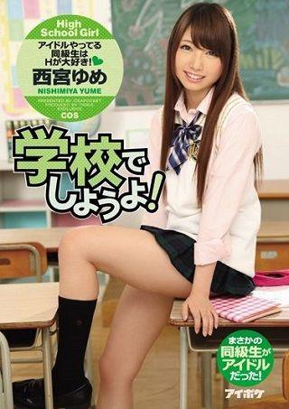 【独占】【準新作】学校でしようよ!アイドルやってる同級生はHが大好き! 西宮ゆめ