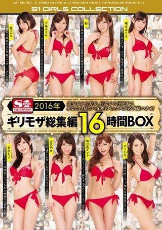 【独占】【準新作】S1 2016年 美少女から美女、巨乳から巨尻まで、あなたの見たい女優のセックスが必ず見つかる!ギリモザ総集編16時間BOX