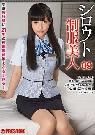 【最新作】シロウト制服美人 09 美形銀行員に21発濃厚精液をぶちまける!