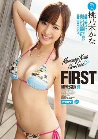FIRST IMPRESSION 89 超アイドル級美少女 衝撃のAVデビュー 桃乃木かな
