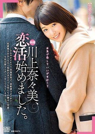 【独占】【準新作】【恋愛ドキュメント】川上奈々美、恋活始めました。