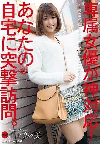 【独占】【新作】専属女優が神対応!あなたの自宅に突撃訪問。 川上奈々美