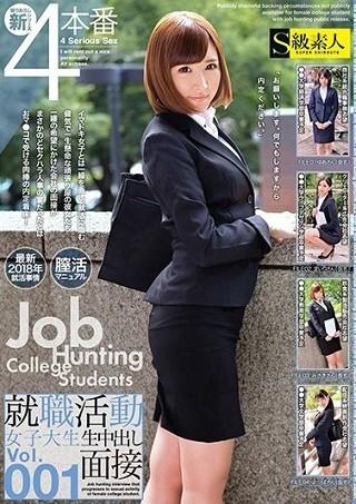 【最新作】就職活動女子大生生中出し面接Vol.001