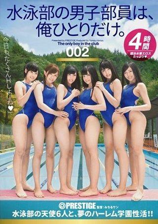 水泳部の男子部員は、俺ひとりだけ。002