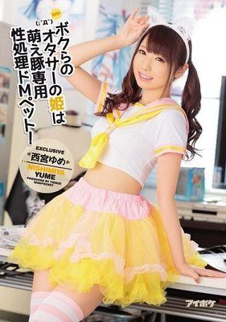 【独占】【最新作】ボクらのオタサーの姫は萌え豚専用性処理ドMペット! 西宮ゆめ