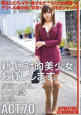 【準新作】新・絶対的美少女、お貸しします。 ACT.70 成海つばさ