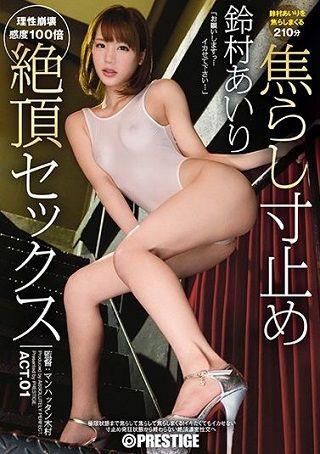 【準新作】焦らし寸止め絶頂セックス ACT.01 鈴村あいり