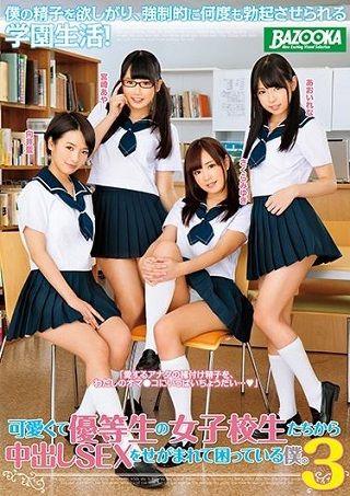 【新作】可愛くて優等生の女子校生たちから中出しSEXをせがまれて困っている僕。3 さくらみゆき 向井藍 あおいれな 宮崎あや