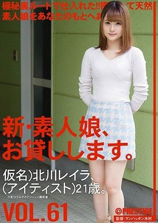 【新作】新・素人娘、お貸しします。 VOL.61 北川レイラ