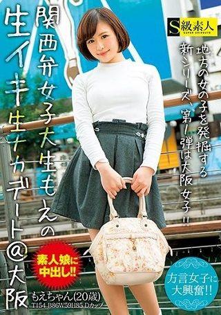 【新作】関西弁女子大生もえの生イキ生ナカデート@大阪