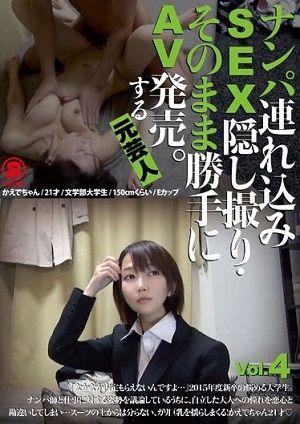 ナンパ連れ込みS●X隠し撮り・そのまま勝手にAV発売。する元芸人 Vol.4