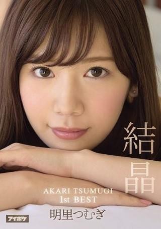 【独占】【最新作】AKARI TSUMUGI 1stBEST 結晶 明里つむぎ