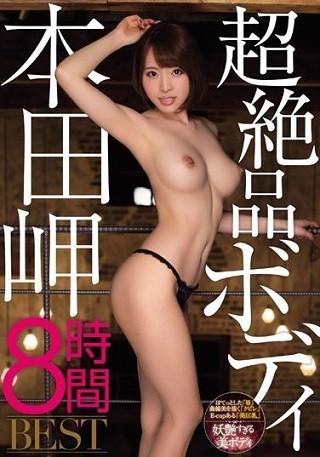 【独占】【最新作】超絶品ボディ本田岬8時間BEST
