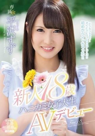 【独占】【最新作】新人18歳ハニカミ女子大生AVデビュー 平沢すず