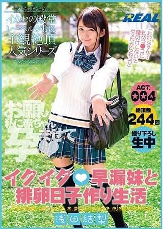 【最新作】イクイク◆早漏妹と排卵日子作り生活 浅田結梨 ACT.004