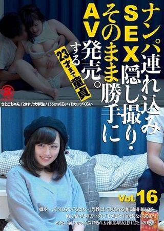 【独占】ナンパ連れ込みSEX隠し撮り・そのまま勝手にAV発売。する23才まで童貞 Vol.16