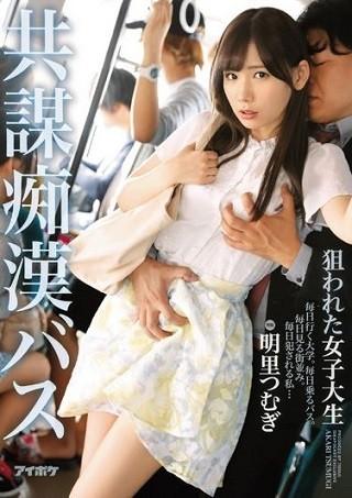 【独占】【最新作】狙われた女子大生 共謀痴漢バス 明里つむぎ