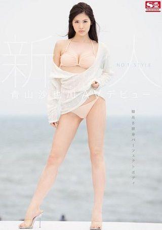 【独占】新人NO.1STYLE 青山沙也加AVデビュー