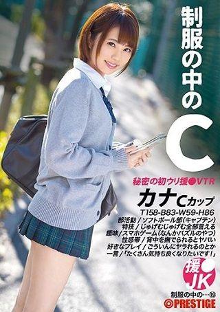 【準新作】制服の中のC カナ 19