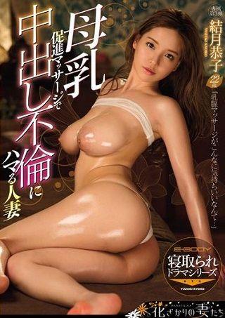 【独占】【最新作】母乳促進マッサージで中出し不倫にハマる人妻 結月恭子